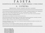 Газета A. Гатцука (сайт Gattsuk.ru посвящен российской еженедельной газете, издававшейся с 1875 по 1890 год. Издателем-редактором был А. А. Гатцук - известный писатель, публицист и археолог)