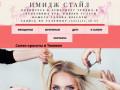 Салон красоты парикмахерская в Тюмени Bvbl; Cnfqk (Россия, Тюменская область, Тюмень)