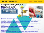 Услуги электрика в Йошкар-Оле +7(909)369-78-04