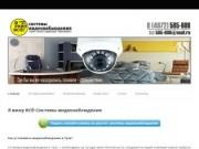 Я вижу ВСЁ! Системы видеонаблюдения. Проект, монтаж, модернизация, обслуживание. (Россия, Тульская область, Тула)