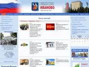 Официальный сайт Иваново