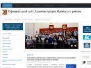 Ilansk-adm.ru
