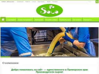 Сыроварня Пахомовых Алексеево