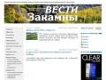"""Газета Закаменского района """"Вести Закамны"""""""