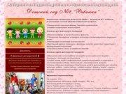 """МБДОУ - Детский сад № 2 """"Рябинка"""""""
