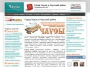 Неофициальный сайт города Чаусы и Чаусского района