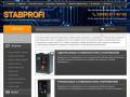 STABPROFI - интернет магазин cтабилизаторов напряжения и инветоров