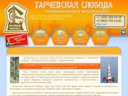 Музейный комплекс на золотом кольце в Калязинском районе Тверской области - Тарчевская слобода