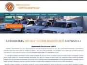 """Автошкола """"Автолюбитель"""" г.Крымск"""