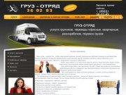 Компания Груз-Отряд - Услуги грузчиков в Чебоксарах, квартирные и офисные переезды