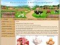 Фермерские продукты на дом: парное мясо, баранина - купить продукты с фермы - Село XXI-века