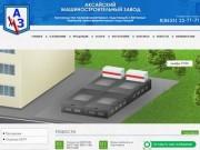 Производство трансформаторных подстанций - Аксайский Машиностроительный Завод