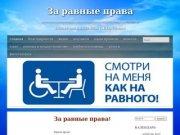 За равные права | Общество инвалидов г.Шарыпово