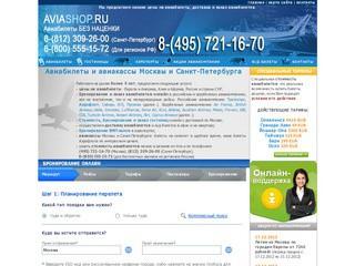 Aviashop - авиабилеты онлайн
