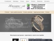 Изготовление ювелирных изделий. Компания Ювелирный рай. (Россия, Нижегородская область, Нижний Новгород)
