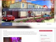 Городской Дом Культуры г. Богородск