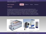 Ремонт, монтаж, сервис холодильного оборудования (Россия, Новосибирская область, Новосибирск)