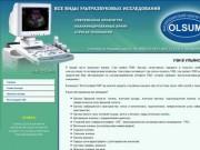 УЗИ В УЛЬЯНОВСКЕ (УЗ-ИССЛЕДОВАНИЯ) - медицинский центр «OLSUM»
