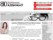 Адвокат Вербицкая - правовая помощь (Россия, Московская область, Москва)