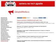 Забайкальский край, Чита - новости региона и города