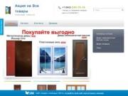 Двери межкомнатные, входные двери (Россия, Татарстан, Казань)