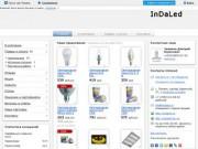 InDaLed - интернет-магазин светодиодной техники (г. Тюмень, проезд Заречный, 37, 1 +7 (3452) 61-68-42)