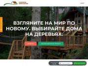 Строительство домов на деревьях в Ленинградской области
