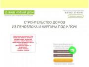 ВАШ НОВЫЙ ДОМ - строительство домов под ключ в Саранске