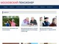 Московский пенсионер (Россия, Московская область, Москва)