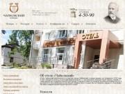 """Отель """"Чайковский"""""""