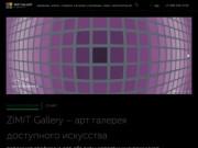 Арт-галерея ZIMIT Gallery. Работы художника Юрия Купера. (Россия, Нижегородская область, Нижний Новгород)