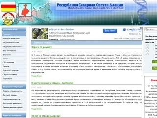 15med.ru :: Медицинский портал  РСО - Алания :: Владикавказ