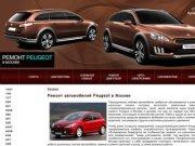 Ремонт Peugeot в Москве. Авторемонт автомобилей Пежо. Автосервис