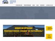 APC | строительная компания в Барнауле, строительство домов, коттеджей под ключ, проекты домов