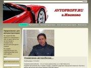 Avtoproff.ru