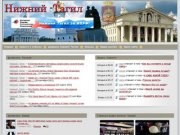 Портал города Нижний-Тагил