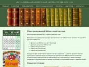 Централизованная библиотечная система города Боготола