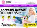 Спешите заказать цветы недорого. Звоните прямо сейчас! (Россия, Нижегородская область, Нижний Новгород)