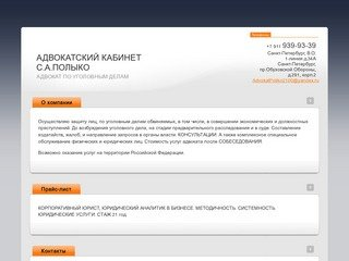 Адвокат по сложным уголовным делам Адвокатский кабинет С.А.ПОЛЫКО г.Санкт-Петербург