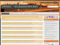 Сайт  ПРОЕКТ - «БОЛЬШАЯ МОСКВА» посвящен важному событию произошедшему в жизни столицы - расширению границ Москвы, настоящему, прошлому и будущему новых территорий города. (Россия, Московская область, Москва)
