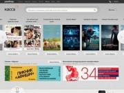 Рамблер-Касса – продажа билетов в кино в интернете (online касса по продаже билетов в кино)