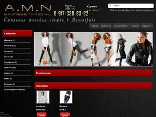 Одежда Amn Интернет Магазин