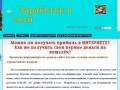 Информационный сайт о заработке в интернете без вложений с возможностью сразу приступить к работе (Россия, Краснодарский край, Краснодар)