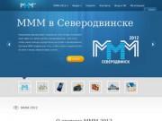 Финансовая социальная сеть МММ (офис в Северодвинске - улица Ломоносова, 76) зеркало сайта ммм-северодвинск.рф