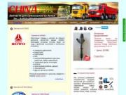 Chinatp.ru. Запчасти для китайских грузовиков и самосвалов. (Россия, Московская область, Чехов)