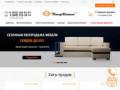 """""""Много Диванов"""", компания по продаже мягкой и корпусной мебели. (Россия, Московская область, Москва)"""