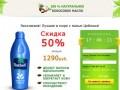 «Кокосовое масло»