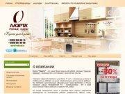 Комплектующие для кухонной мебели Продажа мебели для кухни Столешницы для кухни на заказ