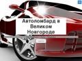 Avtolombard53.ru — Автоломбард в Великом Новгороде