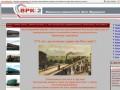 Вагонное ремонтное депо Мурманск- официальный сайт
